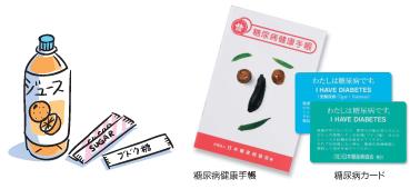 ジュース・糖尿病カード